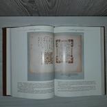 Книги старого Урала 16-пер. пол. 19 века 1989, фото №10