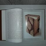 Книги старого Урала 16-пер. пол. 19 века 1989, фото №2