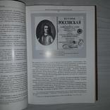 Книги старого Урала 16-пер. пол. 19 века 1989, фото №12