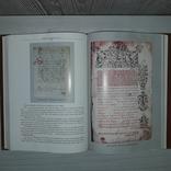 Книги старого Урала 16-пер. пол. 19 века 1989, фото №13