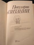 Популярно о питании 1990р., фото №10
