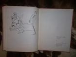 Херлуф Биструп-Рисунки.Том первый.1968 год., фото №10