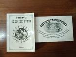 Рецепты Одесской кухни. Одесский разговорник., фото №2