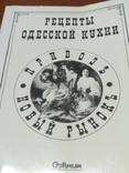 Рецепты Одесской кухни. Одесский разговорник., фото №3