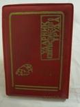 Чистый бланк. Ударник коммунистического труда.госзнак 1981г., фото №2