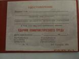 Чистый бланк. Ударник коммунистического труда.госзнак 1981г., фото №7