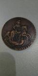 Пять копеек 1757 копия редкой монеты Елизаветы георгий, фото №2