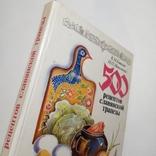 1992 500 рецептов славянской трапезы, Ковалев В.М., фото №2