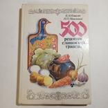 1992 500 рецептов славянской трапезы, Ковалев В.М., фото №3