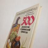 1992 500 рецептов славянской трапезы, Ковалев В.М., фото №4