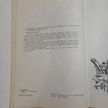 1992 500 рецептов славянской трапезы, Ковалев В.М., фото №6