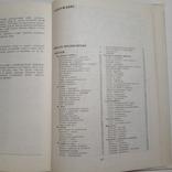 1992 500 рецептов славянской трапезы, Ковалев В.М., фото №10