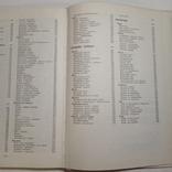 1992 500 рецептов славянской трапезы, Ковалев В.М., фото №11