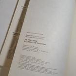 1992 500 рецептов славянской трапезы, Ковалев В.М., фото №12