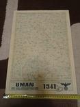 Копия немецкой  карты  Умань, фото №2