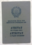 Аттестат о среднем образовании Славянск 1964г, фото №2