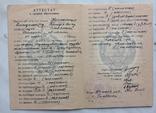Аттестат о среднем образовании Славянск 1964г, фото №4