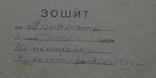 Зошит с записями сметы постройки дома 1955-1959, фото №2