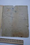 Зошит с записями сметы постройки дома 1955-1959, фото №9