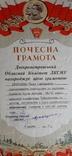 Почесная грамота Днiпропетровский Обл. Комитет ЛКСМУ., фото №3