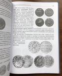 Книга Типовой состав коллекции российских монет 1699-1917, фото №4