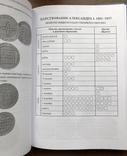 Книга Типовой состав коллекции российских монет 1699-1917, фото №5