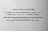Книга Типовой состав коллекции российских монет 1699-1917, фото №7