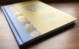 Книга Типовой состав коллекции российских монет 1699-1917, фото №8