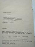 Забытые рецепты 1991р, фото №4