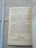 Забытые рецепты 1991р, фото №5