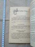 Забытые рецепты 1991р, фото №6