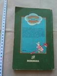 Пособие для повара 1990р., фото №4