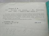 Пособие для повара 1990р., фото №6
