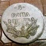 1 копійка  1762 року копія пробної, мідь , дзенить, фото №3