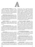 Энциклопедия российской нумизматики 1699-1917. В трех томах, фото №5