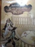 А. Дюма , 6 книг ( 8 романов ), фото №3
