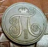1 копійка  1797  року копія  -мідь , дзенить, фото №3