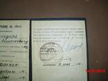 Удостоверение, фото №4