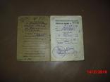 Документ кгб, фото №3