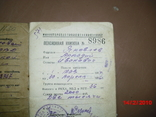 Документ кгб, фото №4