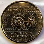 Військово-морський флот України (ВМФ), 10 грн. 2018 рік (монета з роліка) UNC