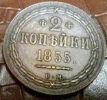 2 копійки 1855  року  Копія - не магнітна, мідна, фото №2