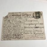 Открытка огиз торговка селедкой, фото №3