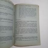 1990 Фруктово-ягодный круиз, Иоффе Г.А., фото №9