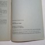 1990 Фруктово-ягодный круиз, Иоффе Г.А., фото №11