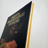 2005 Рецепты микроволновой кулинарии, большой формат, фото №6