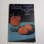 1983 Плодови и зеленчукови сокове и здраве, Даскалов П., фото №2