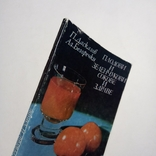 1983 Плодови и зеленчукови сокове и здраве, Даскалов П., фото №4