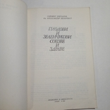1983 Плодови и зеленчукови сокове и здраве, Даскалов П., фото №6