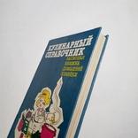 Кулинарный справочник, книга для записей рецептов, фото №2